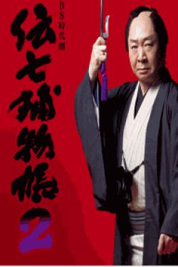 [DVD] 伝七捕物帳2【完全版】(初回生産限定版)