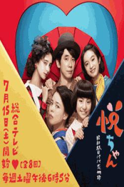 [DVD] 悦ちゃん~昭和駄目パパ恋物語~【完全版】(初回生産限定版)