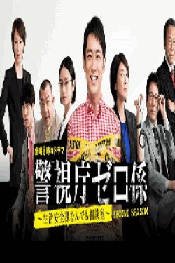 [DVD] 警視庁ゼロ係~生活安全課なんでも相談室~SECOND SEASON【完全版】(初回生産限定版)