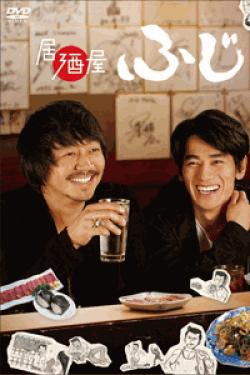 [DVD] 居酒屋ふじ【完全版】(初回生産限定版)