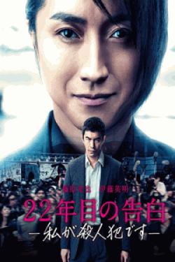 [DVD] 22年目の告白-私が殺人犯です-