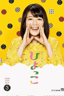[DVD] 連続テレビ小説 ひよっこ 完全版3【完全版】(初回生産限定版)