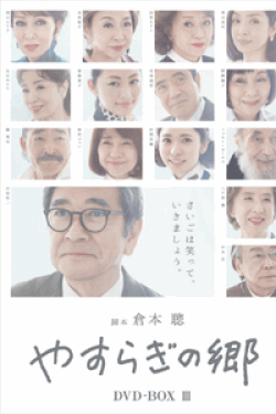 [DVD] やすらぎの郷II-III【完全版】(初回生産限定版)