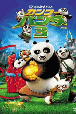 [DVD] カンフー・パンダ3