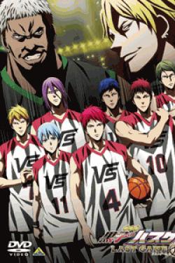 [DVD] 劇場版 黒子のバスケ LAST GAME