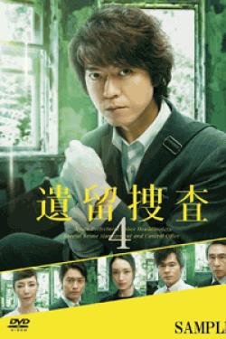 [DVD] 遺留捜査4【完全版】(初回生産限定版)