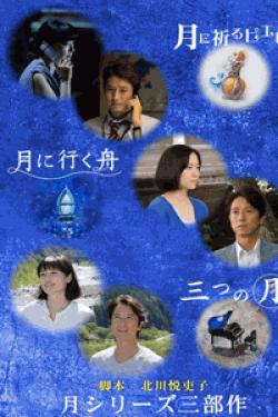 [DVD] 月に行く舟