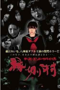 [DVD] 縁切り村~デッド・エンド・サバイバル~