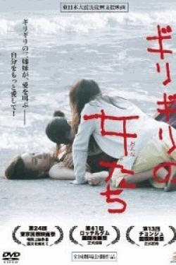 [DVD] ギリギリの女たち