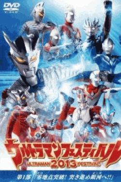 [DVD] ウルトラマン THE LIVE ウルトラマンフェスティバル2013 第1部「零地点突破! 突き進め銀河へ! ! 」