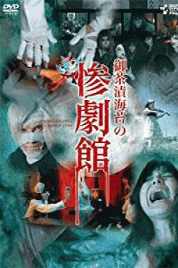 [DVD] 御茶漬海苔の惨劇館