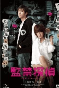 [DVD] 監禁探偵