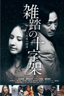 [DVD] 雑踏の十字架 真夏の陰謀