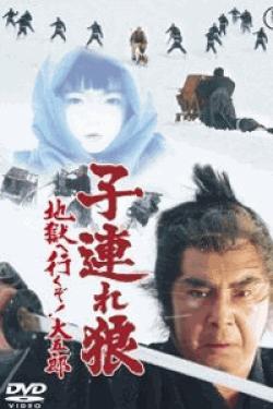 [DVD] 子連れ狼6 地獄へ行くぞ!大五郎