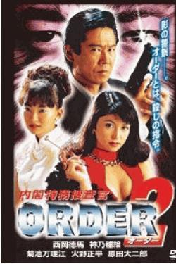 [DVD] 内閣特務捜査官ORDER 2