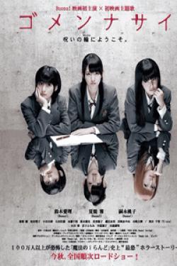 [DVD] ゴメンナサイ