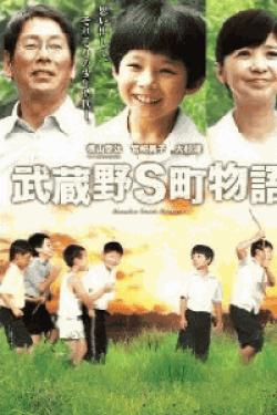 [DVD] 武蔵野S町物語