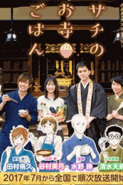 [DVD] サチのお寺ごはん【完全版】(初回生産限定版)