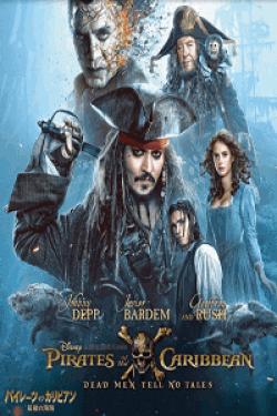 [DVD] パイレーツ・オブ・カリビアン 最後の海賊