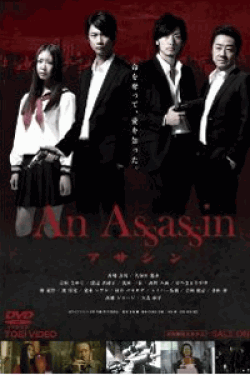 [DVD] An Assassin アサシン