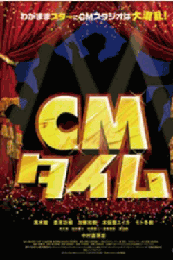 [DVD] CMタイム