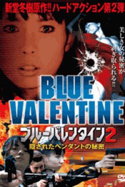 [DVD] ブルーバレンタイン2 隠されたペンダントの秘密