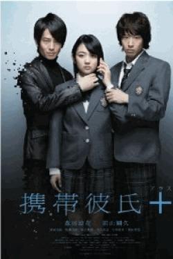 [DVD] 携帯彼氏 (プラス)