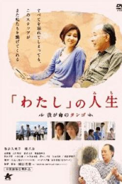 [DVD] 「わたし」の人生 我が命のタンゴ