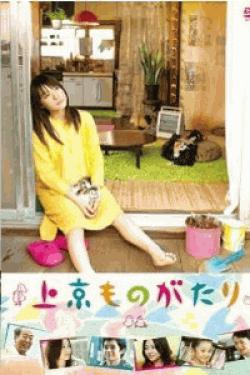 [DVD] 上京ものがたり