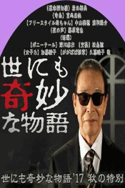 [DVD] 世にも奇妙な物語'17 秋の特別編