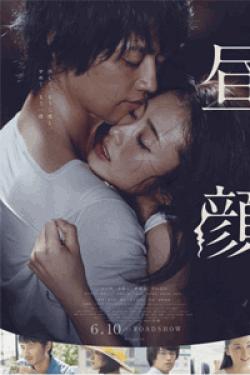 [DVD] 昼顔 ~平日午後3時の恋人たち~