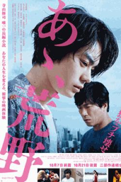 [DVD] あゝ、荒野【完全版】(初回生産限定版)