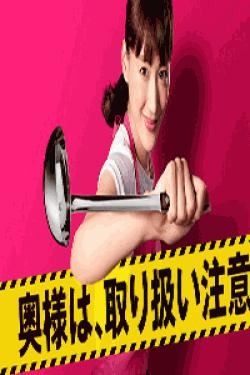 [DVD] 奥様は、取り扱い注意【完全版】(初回生産限定版)