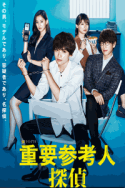 [DVD] 重要参考人探偵【完全版】(初回生産限定版)
