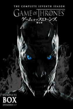 [DVD] ゲーム・オブ・スローンズ 第七章:氷と炎の歌BOX【完全版】(初回生産限定版)