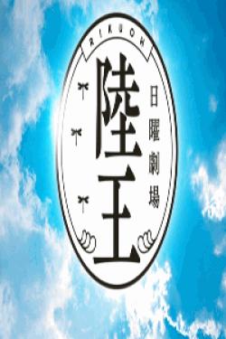[DVD] 陸王【完全版】(初回生産限定版)