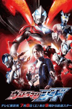 [DVD] ウルトラマンジード【完全版】(初回生産限定版)