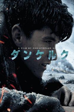 [DVD] ダンケルク