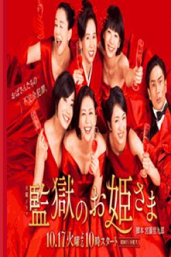 [DVD] 監獄のお姫さま【完全版】(初回生産限定版)