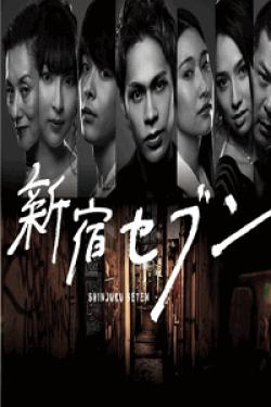 [DVD] 新宿セブン【完全版】(初回生産限定版)