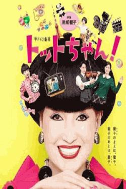 [DVD] トットちゃん!【完全版】(初回生産限定版)