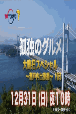 [DVD] 孤独のグルメ 大晦日スペシャル~瀬戸内出張編~(仮題)