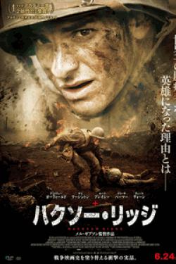 [DVD] ハクソー・リッジ