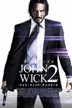 [DVD] ジョン・ウィック:チャプター2