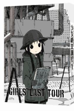 [DVD] 少女終末旅行【完全版】(初回生産限定版)