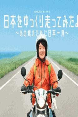 [DVD] 日本をゆっくり走ってみたよ ~あの娘のために日本一周~【完全版】(初回生産限定版)