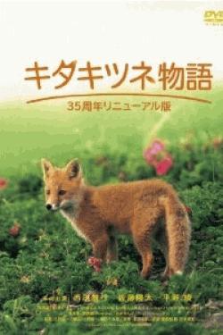 [DVD] キタキツネ物語-35周年リニューアル版-