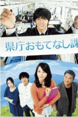 [DVD] 県庁おもてなし課