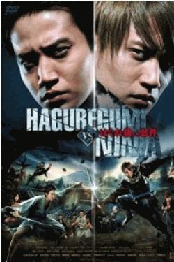 [DVD] はぐれ組 VS 忍者