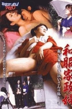 [DVD] 和服家政婦 / 我が家のお手伝いさんは床上手